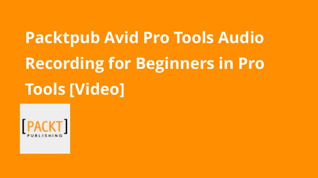 packtpub-avid-pro-tools-audio-recording-for-beginners-in-pro-tools-video